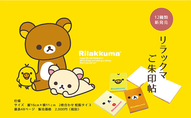 Adorable Rilakkuma Stamp Books Are Also Perfect Notepads!