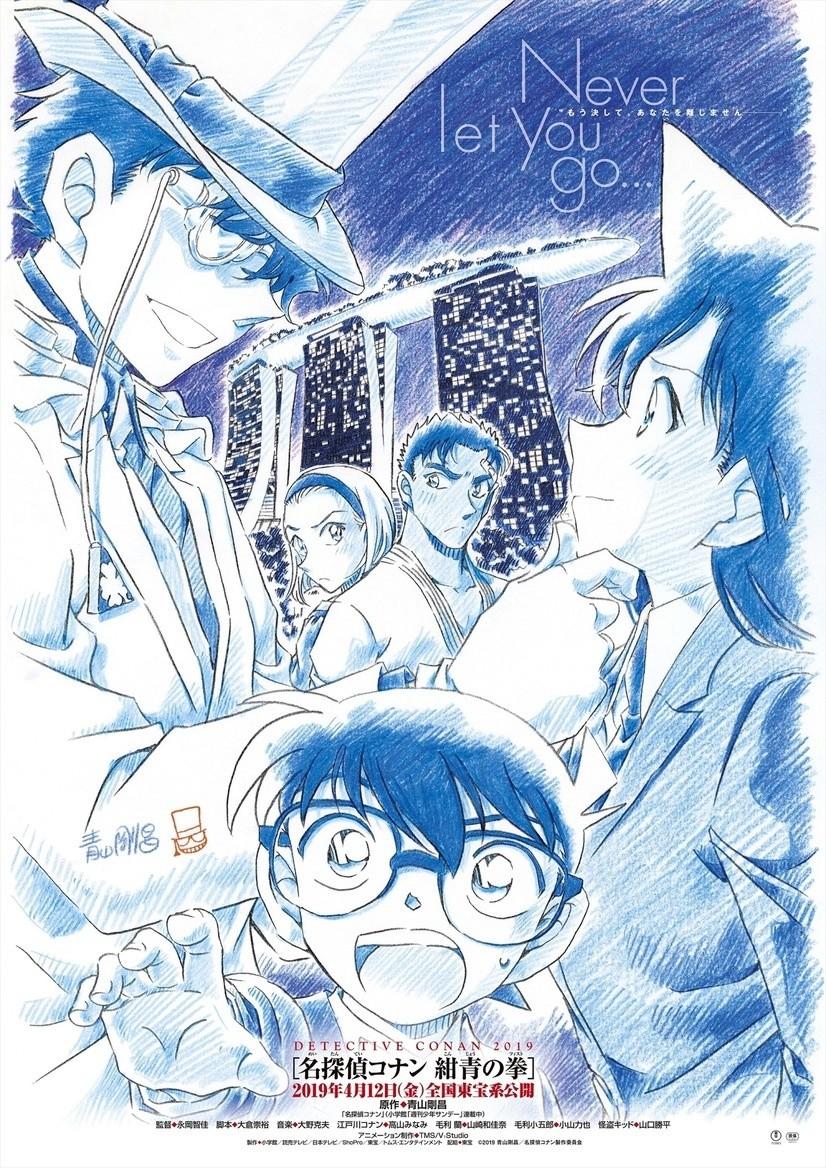 Detective Conan's 23rd Movie Confirms Title! | Tokyo Otaku