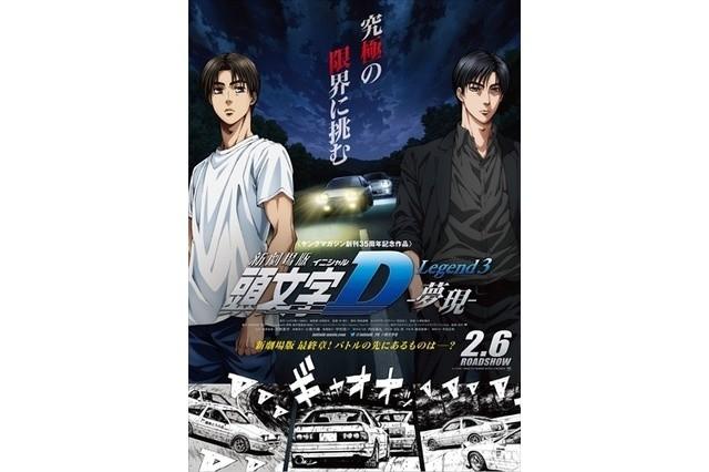 initial d legend 3 full movie english sub