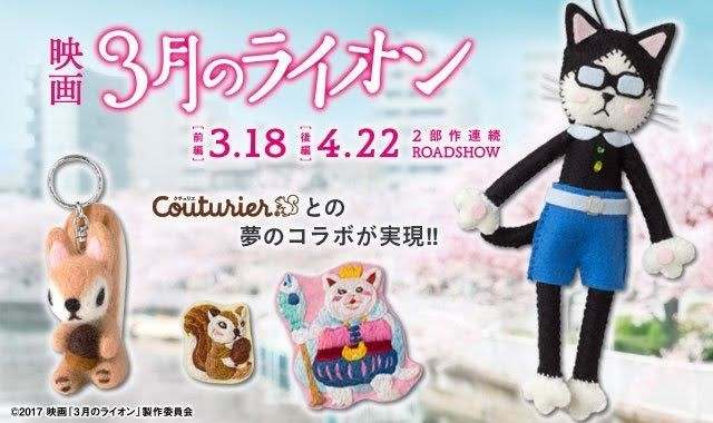 Felissimo's Couturier Collection Teams Up with March Comes in like a Lion!