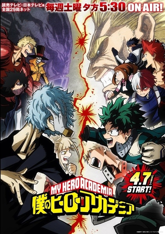 My Hero Academia Season 3 Visual Released!