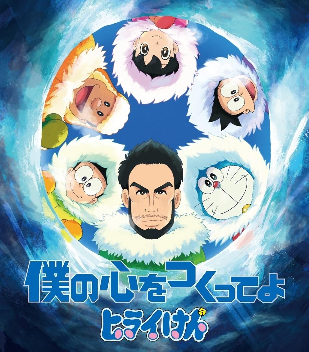Singer Hirai Ken into Anime Character for New Doraemon Movie | Tokyo