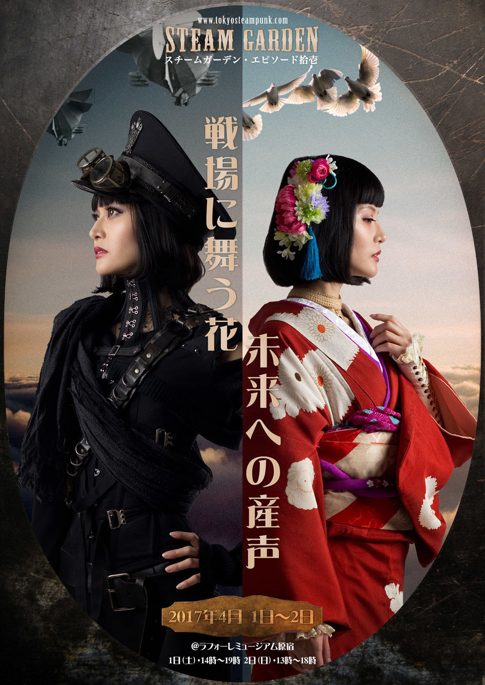 A World Of Traditional Japanese Fashion And Steampunk