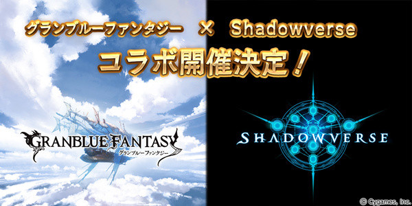 Granblue Fantasy x Shadowverse Collaboration Begins Feb. 22!