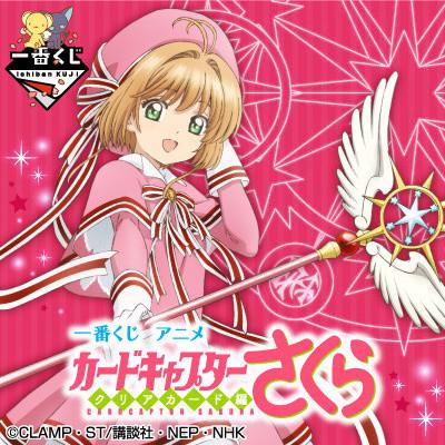 Cardcaptor Sakura Ichiban Kuji Lottery Brings Magic to Everyday Life!