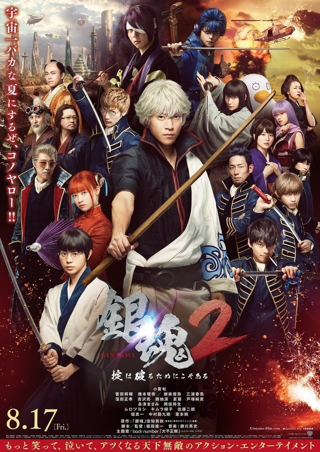 Gintama 2 Overtakes First Film at the Box Office! | Tokyo