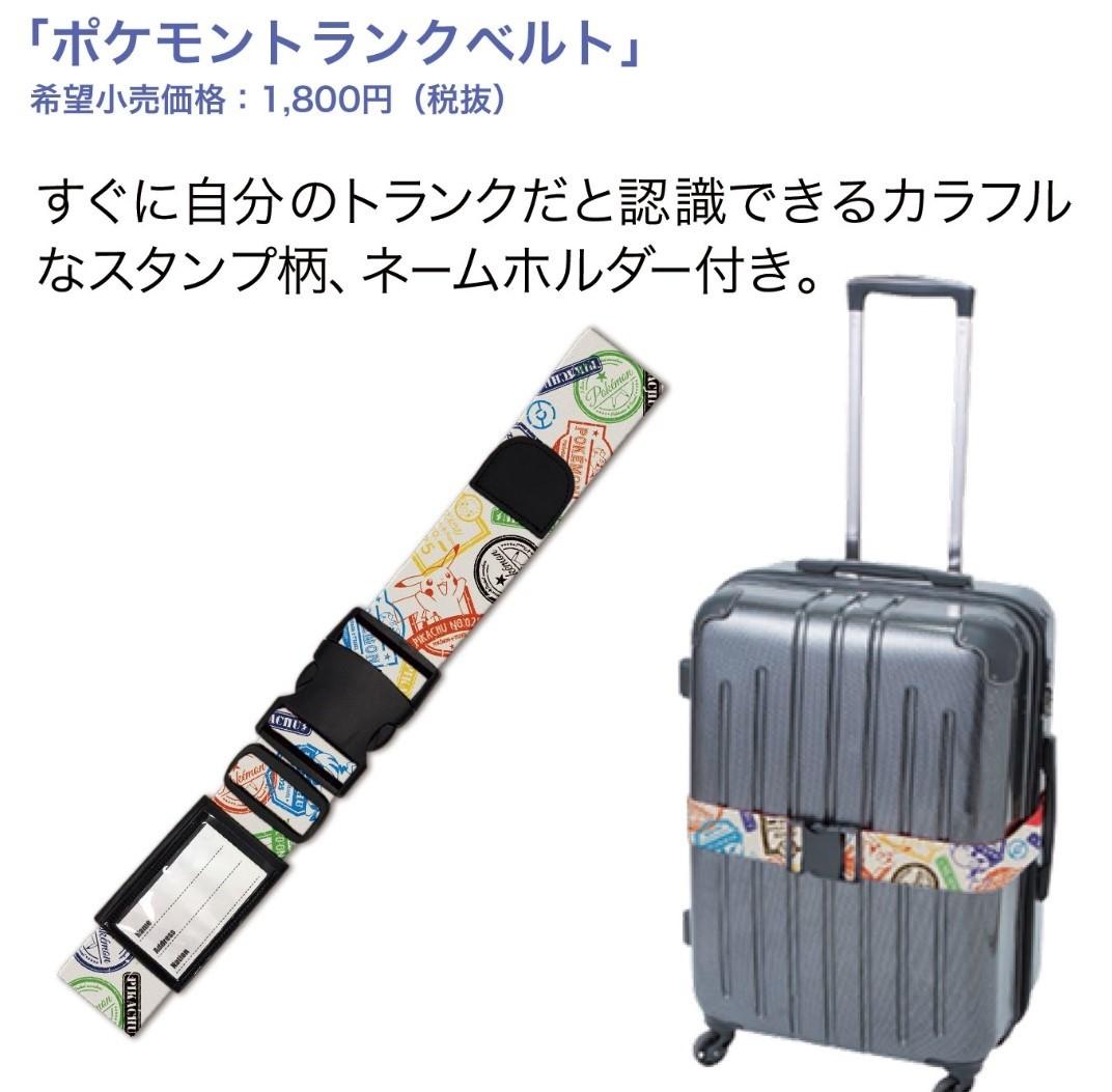 Catch Pokmon Abroad With Adorable Luggage Tokyo Otaku Mode News Tag Pikachu Pokeacutemon