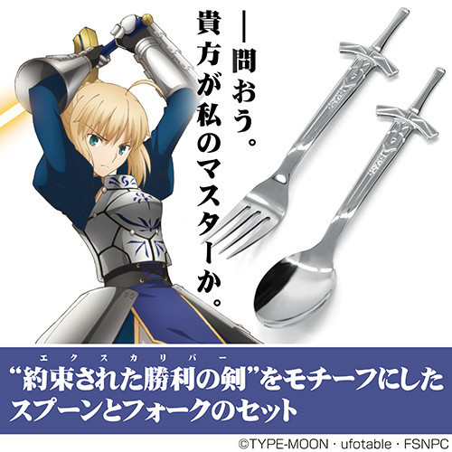 Bring Saber to Dinner With a Fate/stay night Spoon & Fork Set!