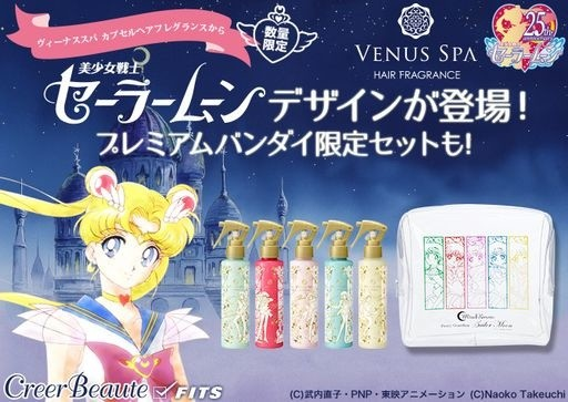Achieve Lustrous Hair With Premium Bandai's Limited Sailor Moon Hair Fragrance Set~!