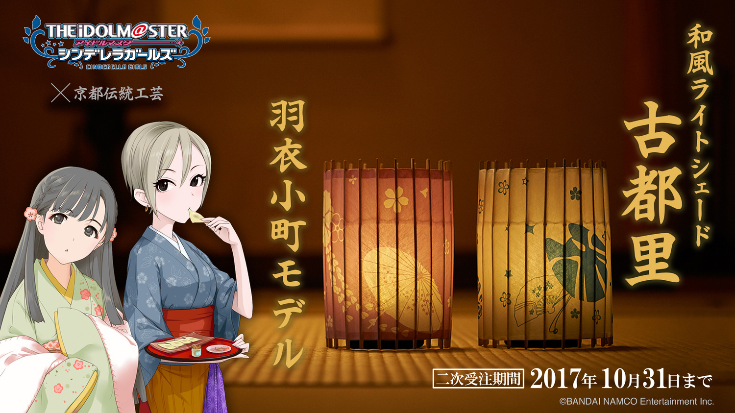 【THE IDOLM@STER CINDERELLA GIRLS Japanese Style Light Shade】 KOTORI Hagoromo Komachi Model
