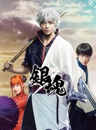 Gintama Live Action Movie Set For DVD & Blu-Ray Release