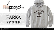 New Fate/Apocrypha Parka and Phone Case Available on AMNIBUS!
