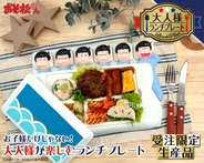 Have a Matsuno Family Lunch With This Cosy Osomatsu-san Plate!