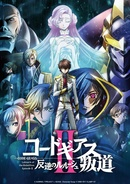 Second Code Geass Compilation Movie Unveils Key Visual!