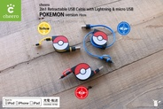 Power Up with a Retractable Pokémon USB Cable!