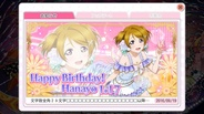 School Idol Festival Limited-Time Events Planned for Koizumi Hanayo's Birthday!