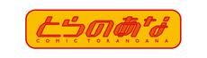 Toranoana