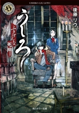Level-5 Original Work *Ushiro: Fukigen na Shinigami* Becomes a Horror Novel by Kadokawa and Fields
