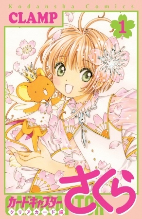 MANGA / Cardcaptor Sakura: Clear Card Arc Vol. 1 Finally Out! Mangaka Set Version Available Too!