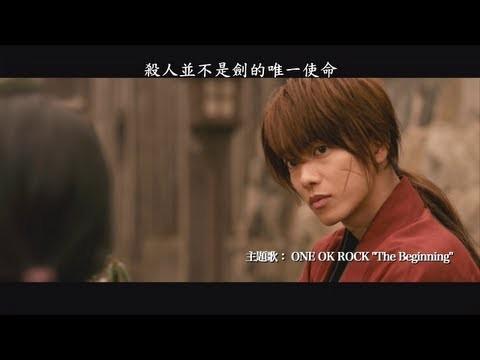 <浪客劍心>真人電影預告片(中文字幕)