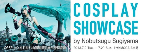 「COSPLAY SHOWCASE」Photo Exhibition in Taiwan