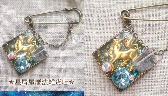 Unicorn Horn Pure Amulet