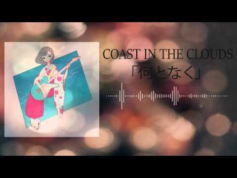 Coast in the Clouds 「何となく」