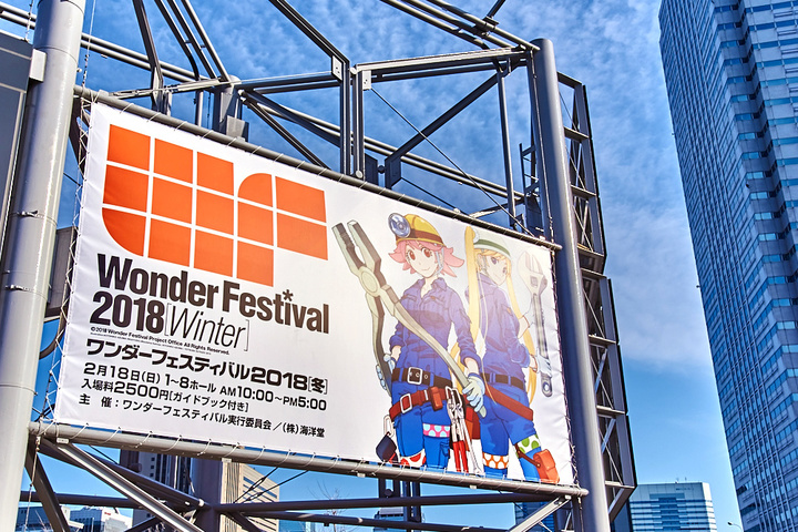 Wonder Festival 2018 Winter Report