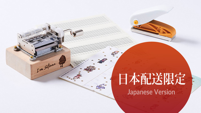 "[日本限定]""I am Setsuna"" Paper-Tape Music Box special package edition."
