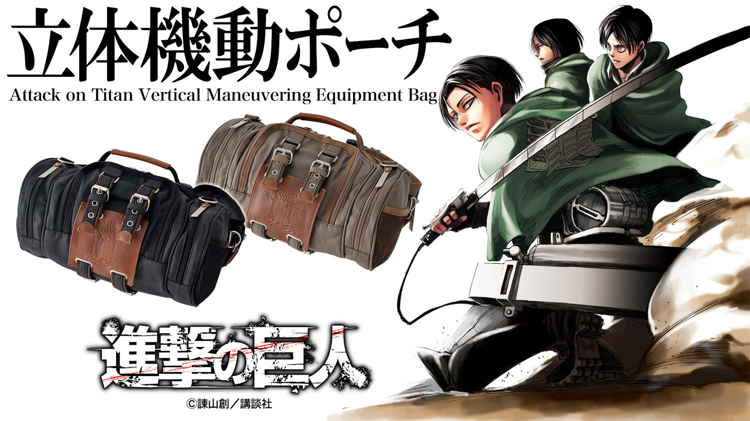 Attack on Titan Vertical Maneuvering Equipment 4-Way Bag