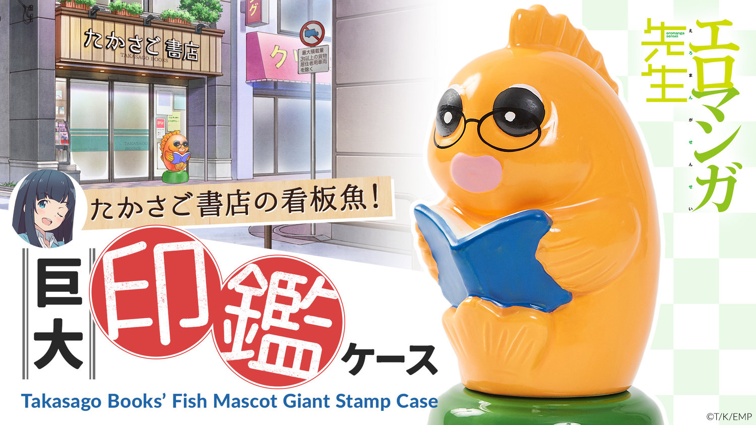 Eromanga Sensei Takasago Books' Fish Mascot Giant Stamp Case