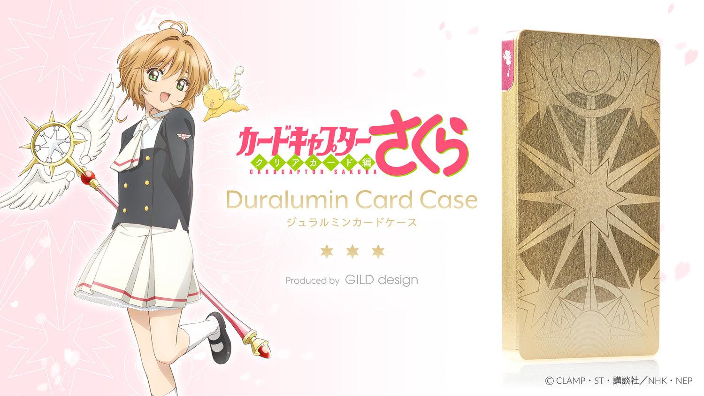 カードキャプターさくら クリアカード編 - ジュラルミンカードケース