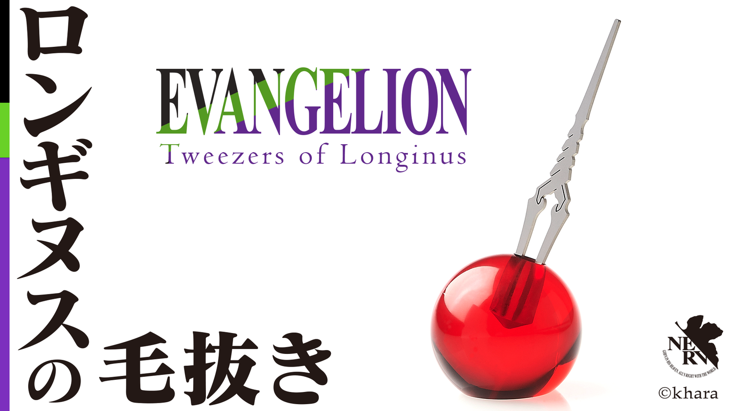EVANGELION × Tweezers of Longinus