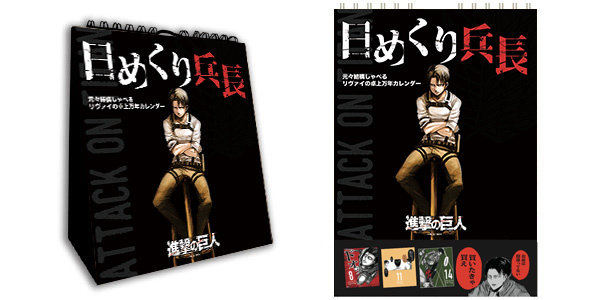 Attack on Titan Desktop Flip Calendar: Levi Ver. (For Delivery Outside of Japan)