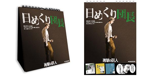 Attack on Titan Desktop Flip Calendar: Erwin Ver. (For Delivery Outside of Japan)