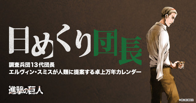 """Attack on Titan Flip Calendar: """"A Proposal to Humanity from the 13th Survey Corps Commander"""" Erwin Smith Ver."""