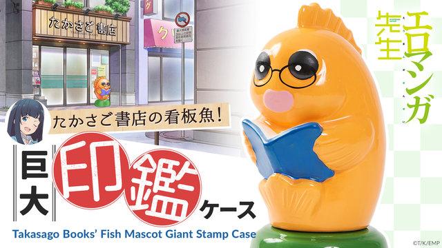 Eromanga Sensei Takasago Books' Fish Mascot Giant Stamp Case