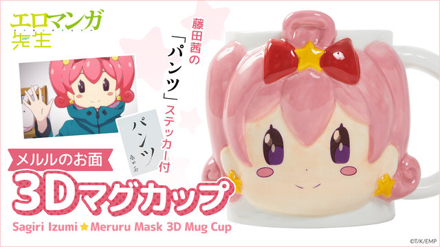 "Eromanga Sensei Sagiri Izumi Meruru Mask 3D Mug Cup ~with ""パンツ(undies)"" sticker drawn by Akane Fujita~"