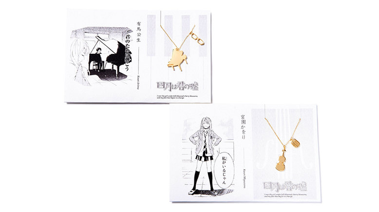 Your Lie in April 5108 (Kotoba) Necklace: Kosei & Kaori Couple's Set (For Delivery Outside of Japan)