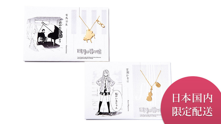 Your Lie in April 5108 (Kotoba) Necklace: Kosei & Kaori Couple's Set (For Delivery Within Japan)