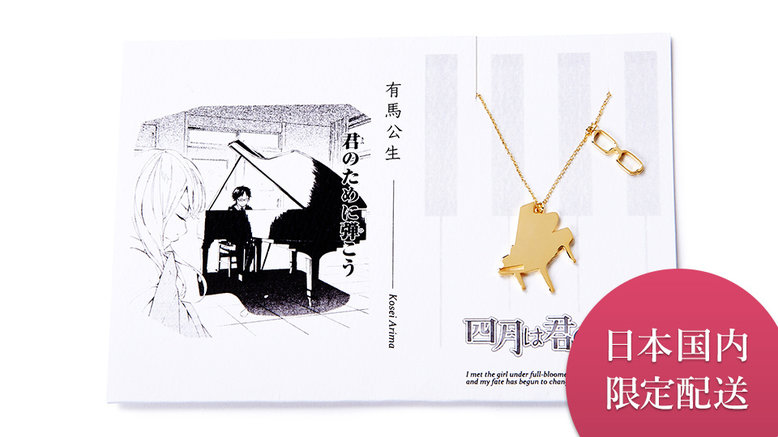 Your Lie in April 5108 (Kotoba) Necklace: Kosei Arima Model (For Delivery Within Japan)