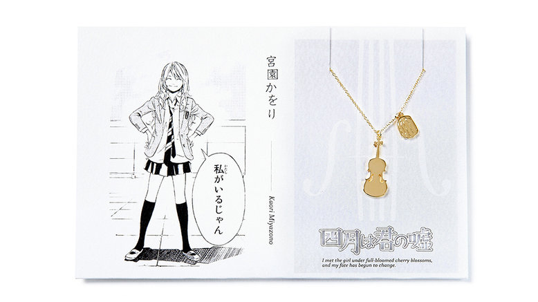 Your Lie in April 5108 (Kotoba) Necklace: Kaori Miyazono Model (For Delivery Outside of Japan)